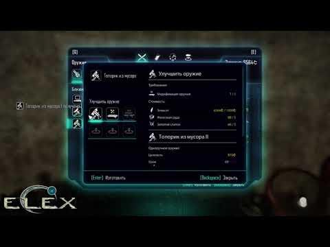 ELEX Лучшее Одноручное
