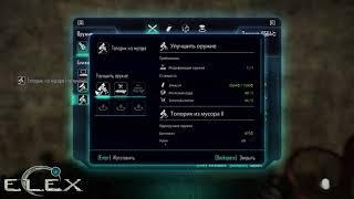ELEX Лучшее Одноручное Оружие в Игре
