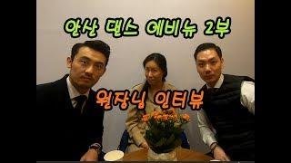 안산 최고의 댄스학원 댄스에비뉴 2부 원장님 인터뷰