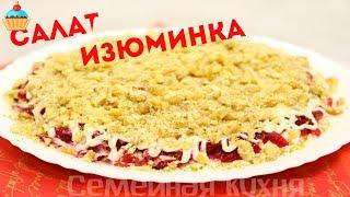 Салат ИЗЮМИНКА - ну, оОчень вкусный!