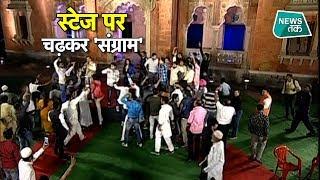इंदौर में अंजना ओम कश्यप के LIVE शो में नारेबाजी, धक्कामुक्की और बवाल EXCLUSIVE | News Tak