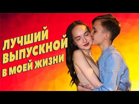 ВЫПУСКНОЙ С ПАРНЕМ | ВСТРЕЧАЕМ РАССВЕТ