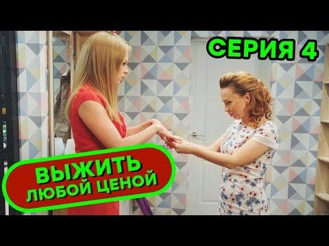 Выжить любой ценой - 4 серия   🤣 КОМЕДИЯ - Сериал 2019   ЮМОР ICTV thumbnail