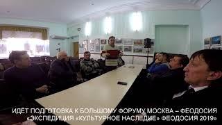 Подготовка к форуму Москва - Феодосия «ЭКСПЕДИЦИЯ «КУЛЬТУРНОЕ НАСЛЕДИЕ» Феодосия 2019
