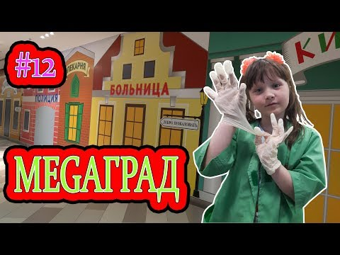 Мегаград в Симферополе. Крым для детей. S Team обожает КидБург