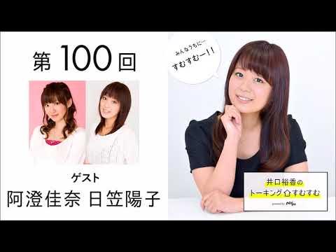 【公式】第100回『井口裕香のトーキングすむすむ』 ゲスト:阿澄佳奈・日笠陽子