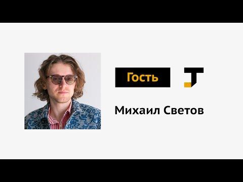 Гость TJ: Михаил Светов