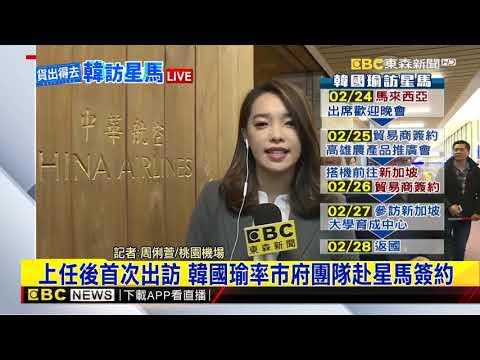 最新》上任後首次出訪 韓國瑜率市府團隊赴星馬簽約