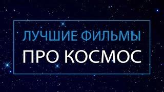 ТОП 10 ЛУЧШИХ ФАНТАСТИЧЕСКИХ ФИЛЬМОВ ПРО КОСМОС.