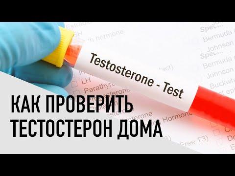 Вопрос: Как определить, что у вас низкий уровень тестостерона?