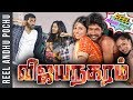 Vijayanakaram   Reel Anthu Pochu Epi 29   Old Movie Troll Review   Madras Central