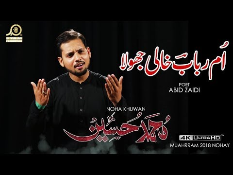 Noha 2018 - Umme Rubab Khali Jhoola - Muhammad Hussain - Muharram 2018