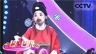 《过把瘾》 20190505 锡剧进校园(五)| CCTV戏曲