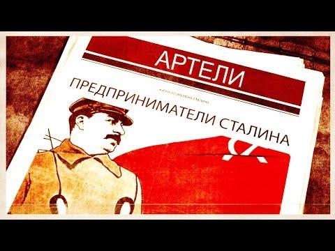 Нам нужны сталинские артели!