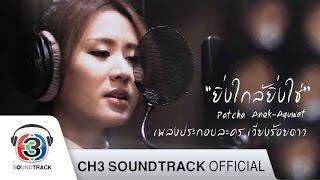 ยิ่งใกล้ยิ่งใช่ Ost.เวียงร้อยดาว   พัดชา เอนกอายุวัฒน์   Official MV