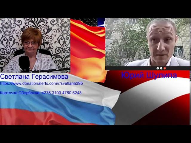Юрий Шулипа: Санкции ООН и США против Лукашенко, Гордон, кто победит в Карабахе? Распад России