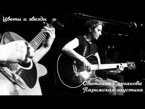 Светлана Сурганова - Цветы И Звезды