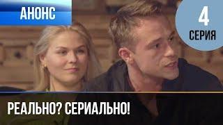 """Обсуждаем сериал """"На краю"""". Часть 4. О чем жалеют актеры?"""