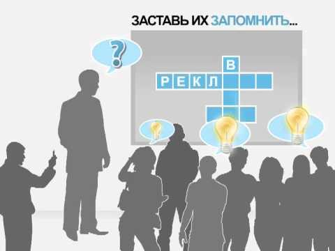 Видеопрезентация кроссвордов и детских страниц.