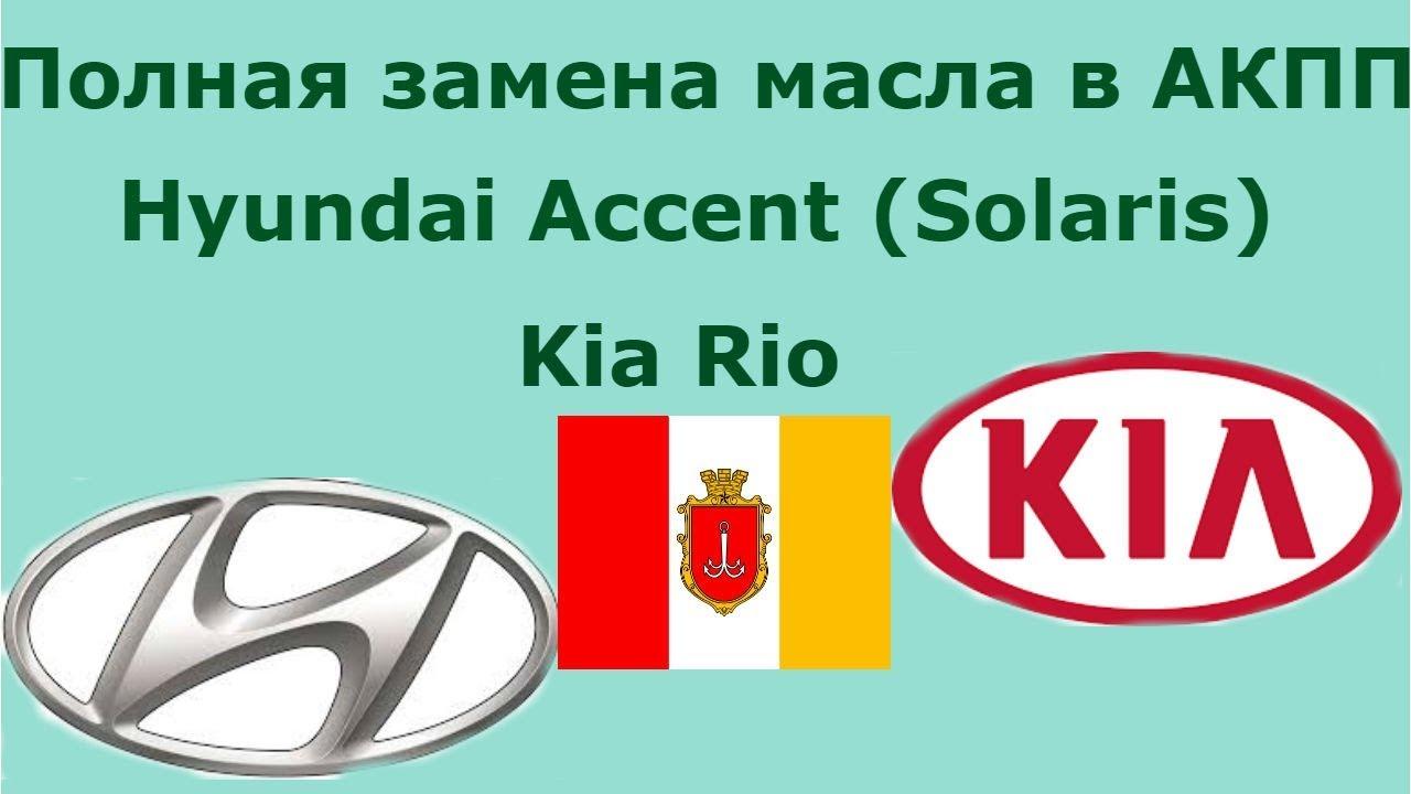 Полная замена масла в АКПП Hyndai Accent(Solaris) Kia Rio.