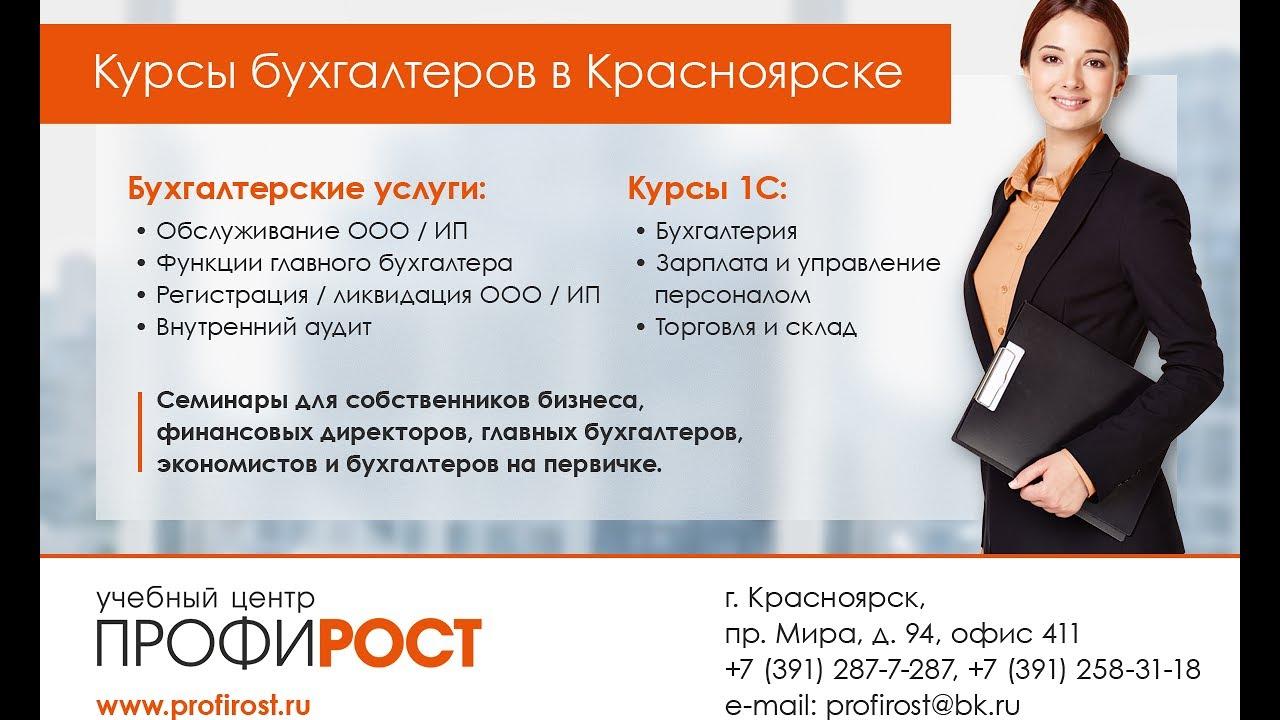Бухгалтерское обслуживание импорт главный бухгалтер на дому новосибирск