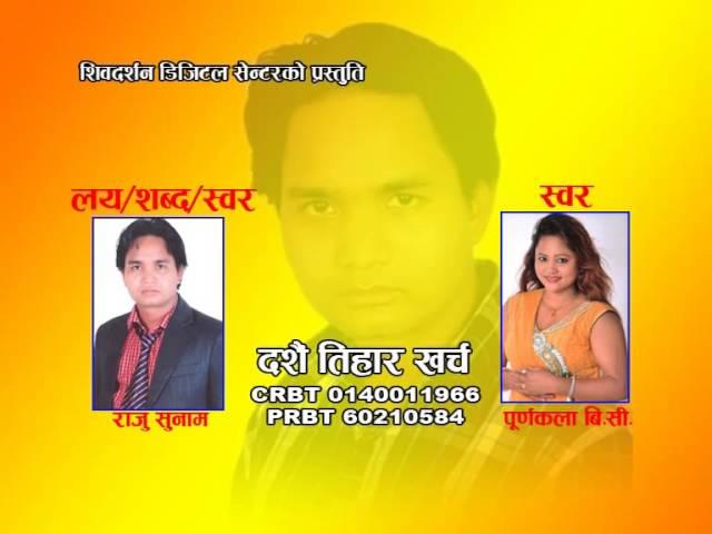 Dashain Tihar Kharcha HD (Full Song) By Raju Sunam - Purna Kala BC