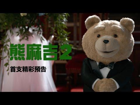 泰迪熊2 / 熊麻吉2 / Ted 2 / 賤熊2 (2015)
