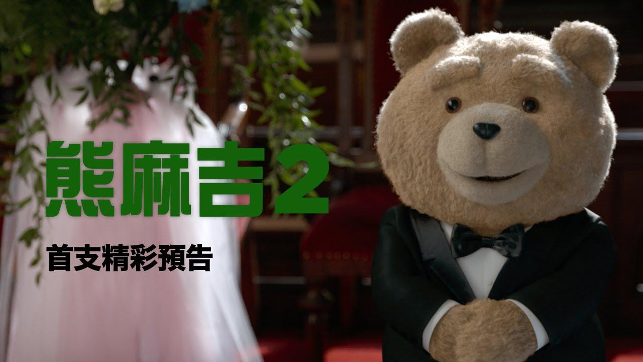 【熊麻吉2】首支精采預告(HD)-6月25日 熊蓋讚