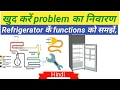 Refrigerator problem and solutions Tips in Hindi  !! 4 common problems on refrigerator