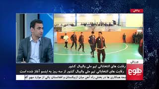 SPORT: Volleyball Competition Kicks Off In Kabul