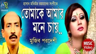 Tomake Amar Mone [ তোমাকে আমার মনে চায় ] Mujib Pordeshi । Bangla New Folk Song