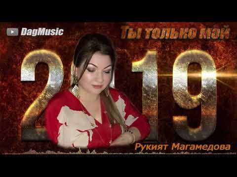 Рукият Магомедова - Ты только мой (Cover version 2020 )