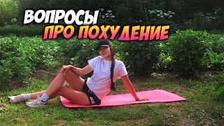 постер к видео ВСЕ ОТВЕТЫ НА ВОПРОСЫ ПРО ПОХУДЕНИЕ
