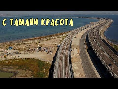 Крымский мост(19.09.2019) На