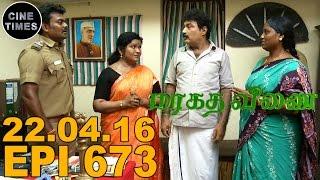 Marakatha Veenai 22.04.2016 Sun TV Serial