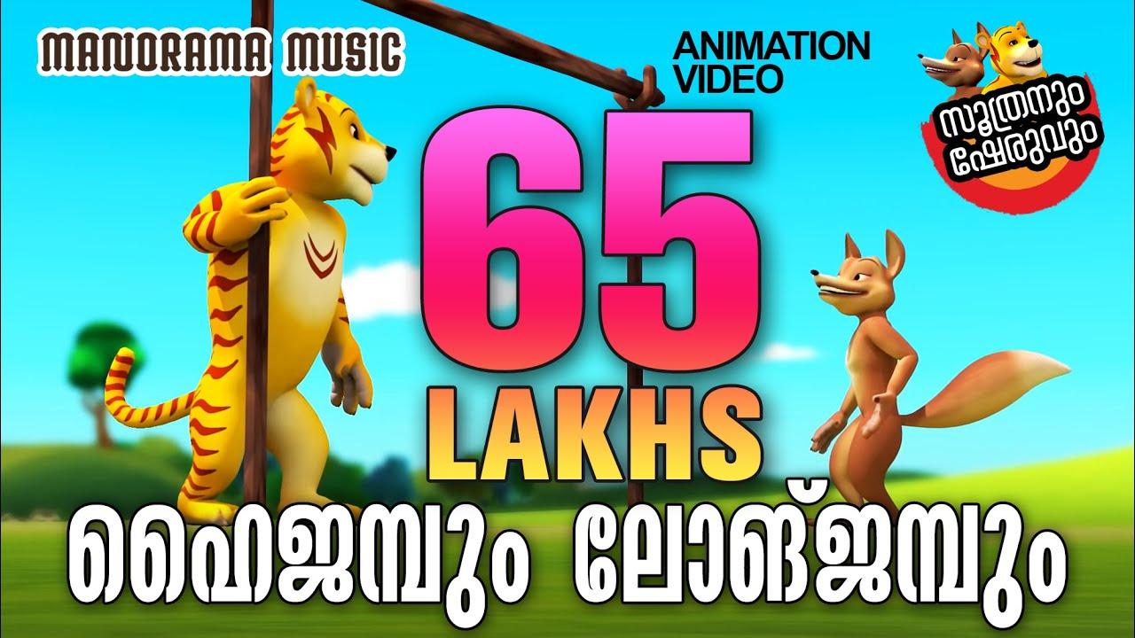 Download Soothran Story - High jump & Long jump | Balarama Animation | Soothran & Sheru | ഹൈജമ്പും ലോങ്ജംപും