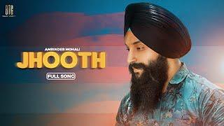 Jhooth    Amrinder Mohali    Big Name Studio    Latest Punjabi Songs 2020