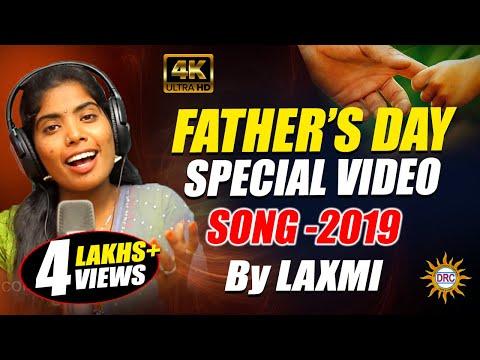 #Father'sDay Special Video Song 2019 | #SingerLaxmi | #MusicGLNamdev | Disco Recording Company