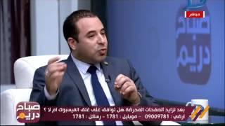 صباح دريم| عضو بالنواب: الناس خلاص قرفت من الفيسبوك وهنغلق الصفحات لأنه مصدر للشائعات !!