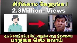 ATM கார்டு நம்பர் கேட்டவனுக்கு வந்த சோதனை  | Bank Fake Phone Call | Funny Tamil Talk