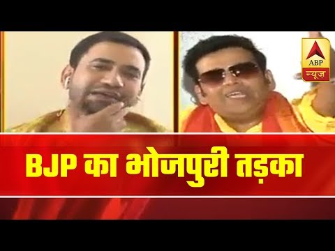Exclusive: Bhojpuri Stars Ravi Kishan, Manoj Tiwari & Nirhua On Upcoming LS Polls | ABP News