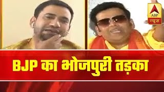 Exclusive Bhojpuri Stars Ravi Kishan Manoj Tiwari & Nirhua On Upcoming LS Polls ABP News