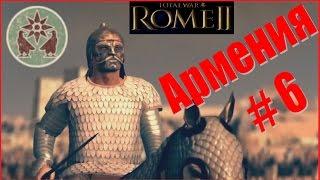 Total War Rome2. Армения #6 - Битва на тоненького Армянский раш