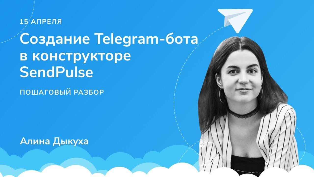 Как создать Telegram чат-бота в SendPulse. Пошаговый разбор от создания до запуска в проекте