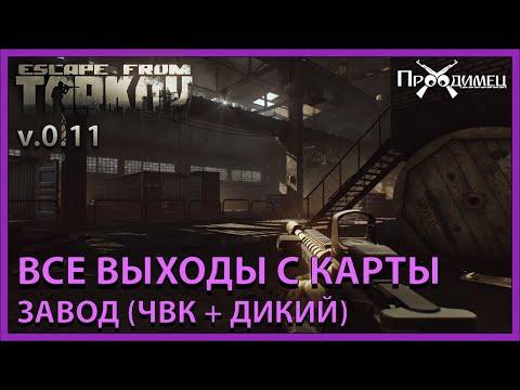 Все выходы с карты Завод, Тарков