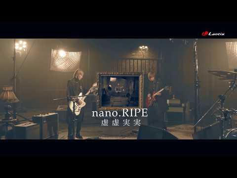 nano.RIPE / 虚虚実実 - Music Video