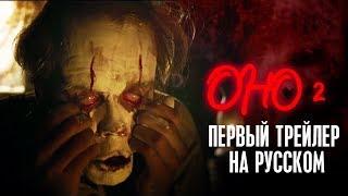 ОНО 2 - первый трейлер на русском