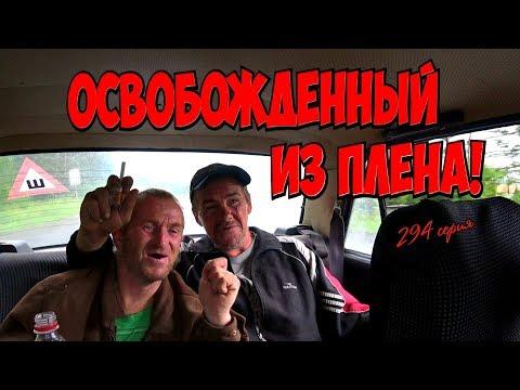 Один день среди бомжей /  294 серия -ОСВОБОЖДЕННЫЙ ИЗ ПЛЕНА ! (18+)