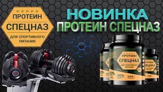 видео Кедровая сила Спортивная белково-витаминный коктейль купить, цена, отзывы
