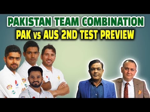 Pakistan Team Combination | PAK Vs AUS 2nd Test Preview
